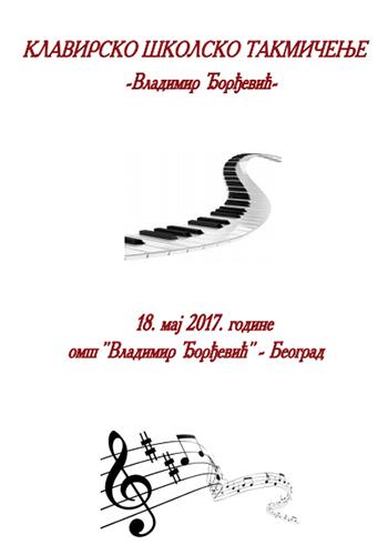Клавирско школско такмичење 2017.